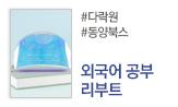 #다락원 #동양북스 <외국어 공부 리부트>(홀로그램 파우치(2권 이상, 포인트차감))