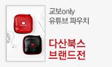 다산북스 비즈니스 브랜드전(유튜브 이어폰 파우친 선택 (행사도서 포함 분야 2만원 이상 구매시))
