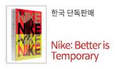 NIKE 단독 판매(NIKE brand art book  단독 판매!)