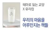 테마로 읽는 교양X유리컵(행사도서 포함 인문 분야 2만원 이상 구매 시 유리컵 선)