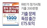 [단독] ETS 토익 시리즈 이벤트(룸룸 3단 우산(2권 이상, 포인트차감))