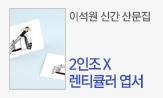 [2인조] X 렌티큘러카(렌티큘러 카드 선택 (행사도서 포함 에세이 2만원 이상 구매시))