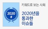 정치사회 2020년을 통과한 이슈들(태블릿파우치 와펜 세트 선 (행사도서 포함 3만원 이상 구매시))