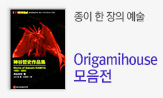 Origamihouse Book _오리가미하우스 모음전(Origamihouse Book _오리가미하우스 모음전)