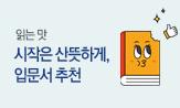 읽는 맛: 입문서 추천 (행사도서 포함 구매시 핸디솝/에코백 선택)