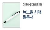 뉴노멀 시대 필독서(볼펜)