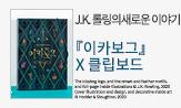 [교보단독] 『이카보그』 출간 이벤트(이카보그 구매 시 클립보드 선)