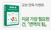 <면역의 힘>출간 이벤트(행사도서 구매시 씻어쓰는 지퍼백)