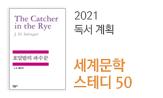 1주1편 50권 세계문학 읽기 (역대 최장 세계문학 스테디셀러 TOP 50 공개!)