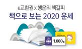 책으로운세보기_2020해답의책(책으로운세보기_2020해답의책)