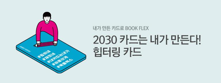 2030 힙터링 카드 이벤트