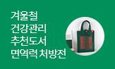 면역력 처방(해당도서 포함 국내도서 2만원 이상 구매시 미니 북백)