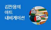 <김찬용의 아트내비게이션>출간 이벤트(마스킹 테이)
