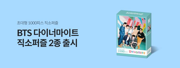 BTS 다이너마이트 직소퍼즐 2종 출시