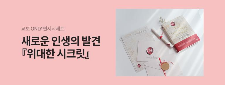 [교보단독] 위대한 시크릿 X 편지지 세트