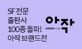 [100종 돌파] 아작 브랜드전(행사도서 구매 시 리뷰노트 선)