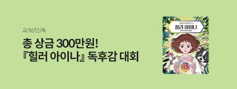 교보단독 힐러 아이나 어린이 독후감대회