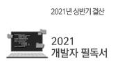 2021 개발자 필독서(개발자의 학습과 성장에 도움이 되는 55권의 목록입니다.)