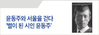 [윤동주문학기행] 별이 된 시인, 윤동주