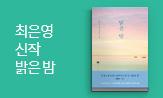 [한국문학 작가룸] 최은영([밝은 밤] 수납 박스)