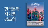 [한국문학 작가룸] 김초엽(종이 필통 + 유리컵 + 북커버)