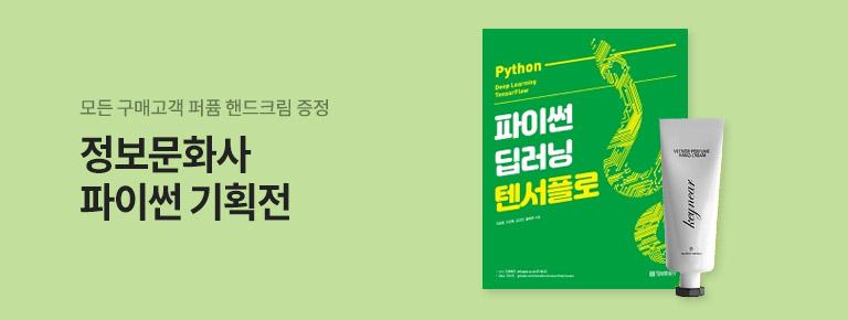 정보문화사 파이썬 시리즈 기획전