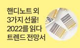 2022 트렌드/전망서(선물 4종 중 택1 (행사도서 포함 분야 2만원 이상 구매시)_)