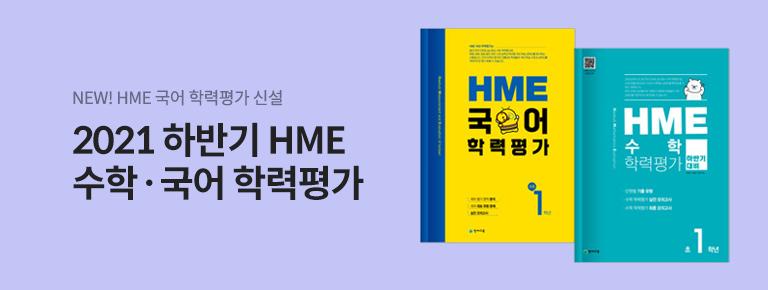 천재교육 2021년 하반기 HME 이벤트
