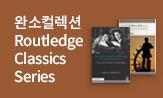 Routledge Classic (에코백 증정)