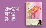 [한국문학 작가룸] 김초엽(김초엽 신작 종이 방향제+종이 필통+유리컵+북커버)