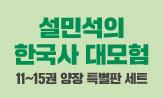 <설민석의 한국사 대모험> 11~15권 양장 세트 출간 이벤트(행사도서 구매 시 'LCD 메모패드'선택(포인트 차감))