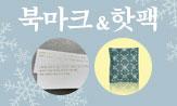 인문도서 연합 이벤트(행사도서 2만원 이상 구매시, '북마크+핫팩' 선택(포인트차감))