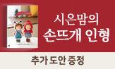 <시은맘의 손뜨개 인형> 출간 기념 이벤트(행사도서 구매시, '벚꽃 소녀 미니 도안' 선택(포인트차감))