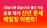 <믿습니까? 믿습니다!> 출간 기념 이벤트2(댓글 작성시, '2021 신축년 신년 운세' (3명)추첨)