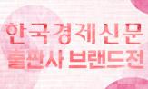 2021 새해 한국경제신문 브랜드전(행사도서 구매시, 리유저블 텀블러, 연필꽂이 선택(포인트차감))