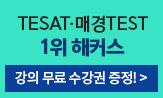 <해커스 TESAT, 매경TEST 한 권으로 합격>이벤트(무료 수강권 쿠폰 다운로드(이벤트 페이지 참조))