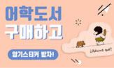 [올드스테어즈] 외국어 브랜드전(암기 스티커(택1, 포인트차감))