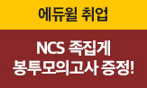 <NCS 직업기초능력평가 족집게 봉투모의고사> 증정 이벤트(이벤트 도서 구매 시 '2021 에듀윌 NCS 족집게 봉투모의고사'선택(포인트 차감))