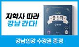 <지학사X강남인강>2021 수강권 이벤트 (2021 강남인강 수강권(댓글 작성시))