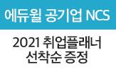 <에듀윌 공기업 NCS>취업플래너 이벤트(취업플래너 선택(행사 도서 구매시))