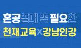 <천재교육x강남인강>이벤트(천재교육x강남인강)