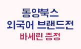 [동양북스] 외국어 브랜드전 (바세린(포인트차감))