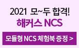 <해커스 NCS 모듈형> 통합기본서 이벤트(NCS 모듈형 기본서 체험북 다운로드(이벤트 페이지 내 참조))