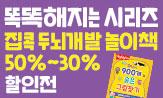 아라미키즈 두뇌개발 놀이책 할인전(아라미키즈 행사도서 50%~30% 할인)