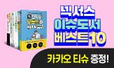 [넥서스] 이슈도서 기획전(행사도서 구매 시 '카카오 휴대용 티슈 50매'선택(포인트 차감))