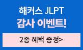 해커스 JLPT 한 권으로 합격 베스트셀러 감사 이벤트(일본어 단과/종합 전 강좌 10% 할인쿠폰 등(PDF 다운))