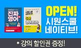 [단독] '시원스쿨 네이티브' 오픈 기념 이벤트(강의 할인권 4종 세트 혜택)