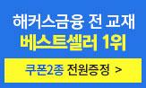 <해커스금융 전 교재 베스트셀러 1위 감사 이벤트>('48시간 무제한 수강권','인강할인권' 다운(링크))