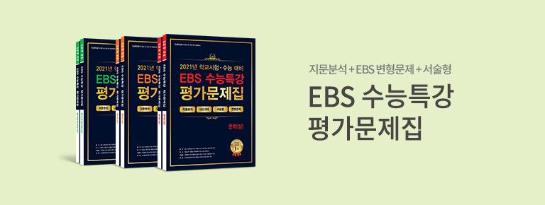 EBS 수능특강 평가문제집 출간이벤트