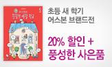 [어스본] 초등 새학기 브랜드전(1만원 이상 구매 시'대나무 칫솔'/3만원 이상 '문구세트'선택(포인트 차감))
